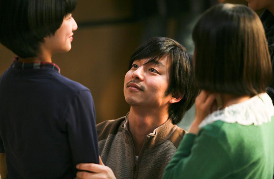 Yoo Gong