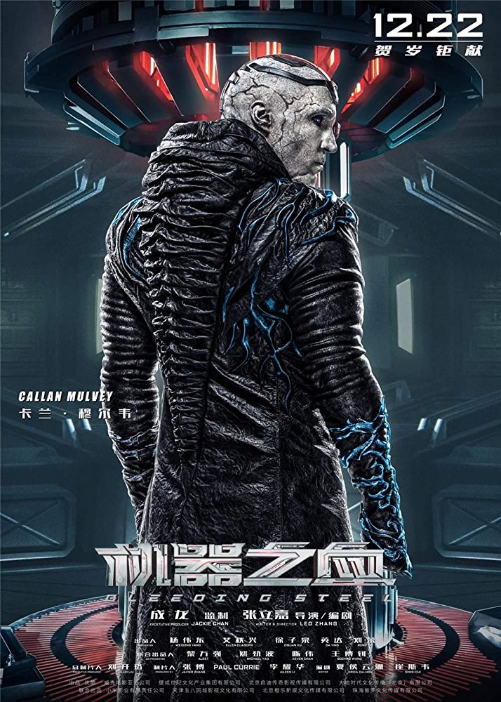 Bleeding Steel [Sub: Eng]