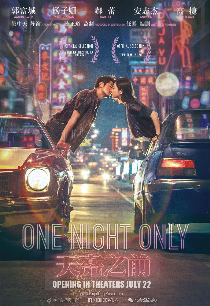 One Night Only (2016)