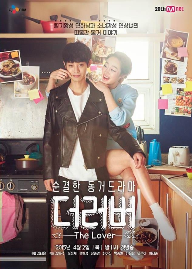 The Lover - Season 1