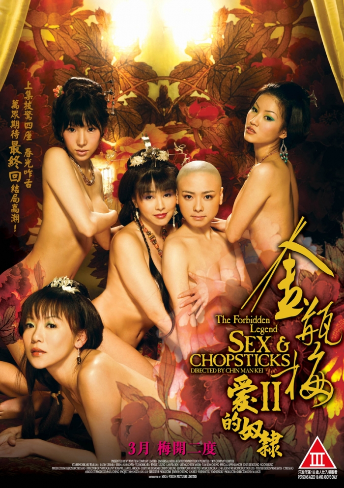 [18+] The Forbidden Legend: Sex And Chopsticks 2