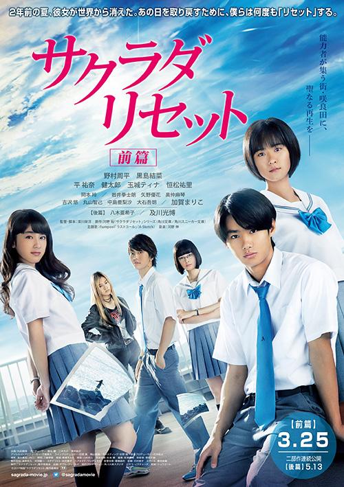 Sakurada Reset Part II (Sakurada risetto zenpen) [Audio: Japan]