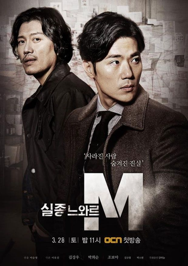 Missing Noir M - Season 1